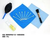 ◆六合一螢幕清潔組(1入) 屏幕清潔套裝 大型吹氣球 毛刷 拭鏡布 清潔劑 棉花棒 筆電手機螢幕通用