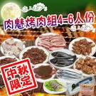 【陽光農業】團圓烤肉趣◆肉魅烤肉組(5人...