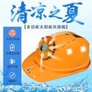 藍芽風扇頭帽太陽能多功能建筑工地防砸充電降溫神器照明帽子 好樂匯
