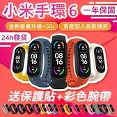 小米手環6 標準版 送腕帶+水凝膜保護貼 運動手環 血氧偵測 超長續航 全螢幕高畫質