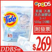 美國 Tide 汰漬 PODS 洗衣凝膠球 (3合1) 500g/20顆裝 (白色包裝) (去污/芳香/柔軟/洗衣球)【DDBS】
