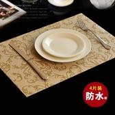 4片裝餐墊餐桌墊西餐墊防水防油歐式隔熱墊餐布PVC盤墊餐具墊雙層