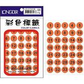 【龍德 LONGDER】LD-570-O 螢光橘圓標籤 16mm/210P (20包/盒)