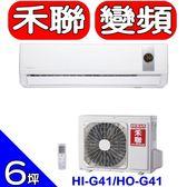 HERAN禾聯【HI-G41/HO-G41】《變頻》分離式冷氣