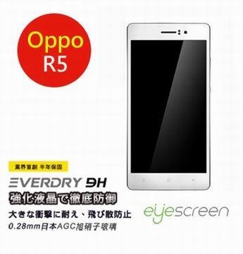 EyeScreen 歐柏 Oppo R5 Everdry AGC 9H 0.28mm 業界首創半年保固 防爆強化玻璃