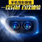 VR眼鏡手機專用一體機虛擬現實3d智慧手柄家庭電影院頭戴式頭盔體感便攜 時尚教主