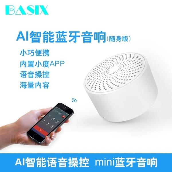 智慧音箱 無線藍芽音箱便攜式智慧音響小型家用手機平板藍芽連接音響音箱 【米家科技】