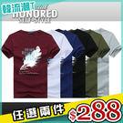 任選2件288短袖T恤上衣簡約休閒羽毛英...