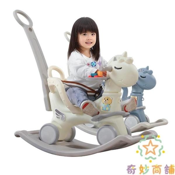 兒童搖搖馬木馬搖椅兩用帶音樂多功能嬰兒小推車寶寶【奇妙商舖】