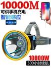 頭燈強光充電超亮頭戴式電筒感應戶外家用遠射LED夜釣魚疝氣礦燈