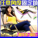 鋸齒軌道躺椅無段式涼椅.無重力休閒椅扶手...