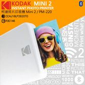 ▼KODAK 柯達 PM-220 口袋型相片印表機『限量贈 MC-20 相片紙20張』MINI 2 相印機 印相機 神腦貨