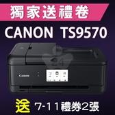 【獨家加碼送200元7-11禮券】Canon PIXMA TS9570 A3多功能相片複合機 /適用 PGI-780XLBK/CLI-781XLC/M/Y