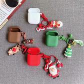 蘋果 AirPods 保護套 交換禮物 聖誕吊飾 Apple藍牙耳機盒 矽膠 軟殼