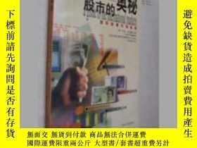二手書博民逛書店(罕見原版)股市的奧祕 國際股票市場指南 97872080301