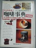 【書寶二手書T5/收藏_KQW】咖啡事典(革新版)_驊優出版