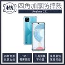 【MK馬克】Realme C21 四角加厚軍規等級氣囊防摔殼 第四代氣墊空壓保護殼 手機殼