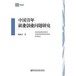 簡體書-十日到貨 R3Y【中國青年就業創業問題研究】 9787520104302 社會科學文獻出版社 作者: