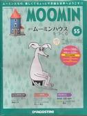 MOOMIN嚕嚕米的家 1015/2019 第55期