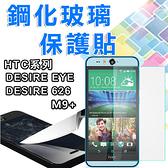 E68精品館 HTC DESIRE 626 EYE 9H 硬度 0.3MM 鋼化玻璃 防爆 手機 螢幕 保護貼 貼膜 鋼膜 M910X D626X