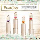●魅力十足● Florian 金箔花瓣果凍唇膏(3.8g) 4款可選