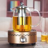 加厚大號玻璃煮茶壺套裝燒水壺家用泡茶器耐高溫過濾耐熱功夫茶具220V 『夢娜麗莎精品館』