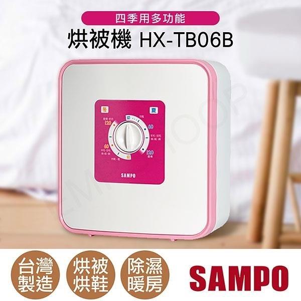 【南紡購物中心】【聲寶SAMPO】四季用多功能烘被機 HX-TB06B