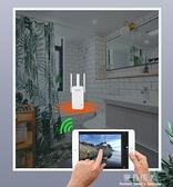 wifi信號擴大器增強器放大加強器無線網路wife接收器  【全館免運】