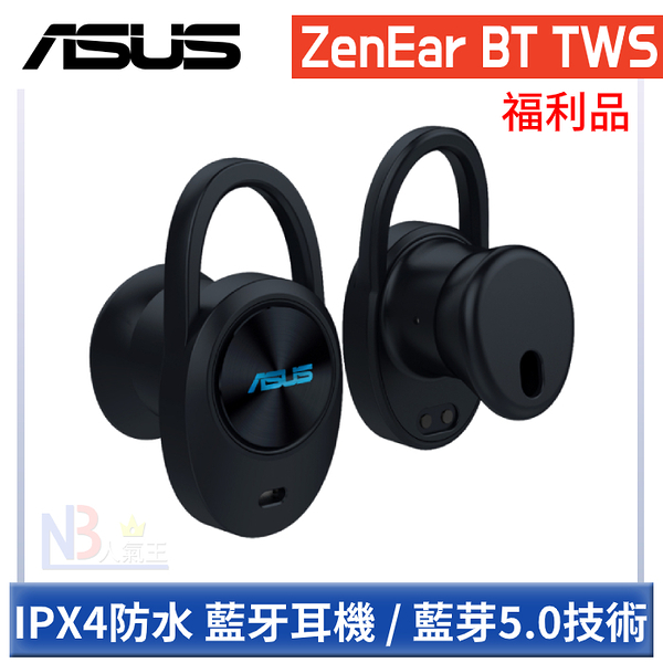 【福利品】 華碩 ZenEar BT TWS 藍牙 耳機