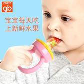 好孩子寶寶 吃果蔬 輔食器 水果食物咬咬袋 嬰兒磨牙棒牙膠 K-shoes