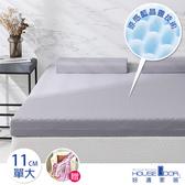 House Door 防蚊防螨11cm藍晶靈涼感記憶床墊贈毯-單大復刻灰