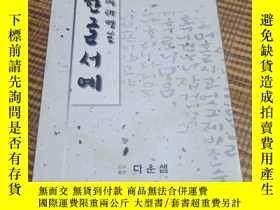 二手書博民逛書店韓國書法家作品罕見作者簽名Y121317 大韓民國書法 書法家