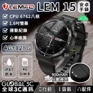 LEMFO LEM15 安卓10智能手錶 1.6吋螢幕 4G通話上網 4+128GB 雙鏡頭