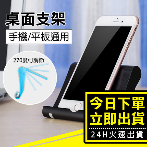 [24H 台灣現貨] 多功能旋轉通用平板電腦支架 桌面底座折疊懶人手機支架sony oppo iphone 7 8 6s