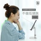 【BASEUS 倍思】文藝青年桌面支架-伸縮款 手機支架 平版支架 伸縮支架 手機架
