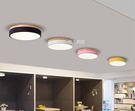 【燈王的店】城市美學 LED 24W 吸頂燈 黑色 白色 粉紅色 黃色 及白光/黃光可選 ☆03017058