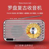 藍芽收音機 便攜迷你老人收音機播放器插卡小音響U盤唱戲機戶外無線藍芽音箱 igo 城市科技旗艦
