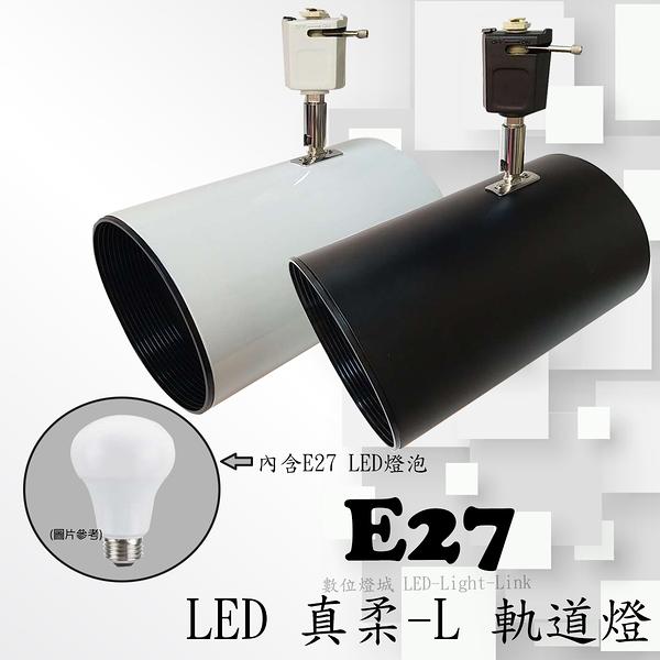 E27 LED 真柔-L 軌道燈 PAR38,商空居家夜市必備燈款【數位燈城LED Light-Link】LTR0566 內含LED燈泡