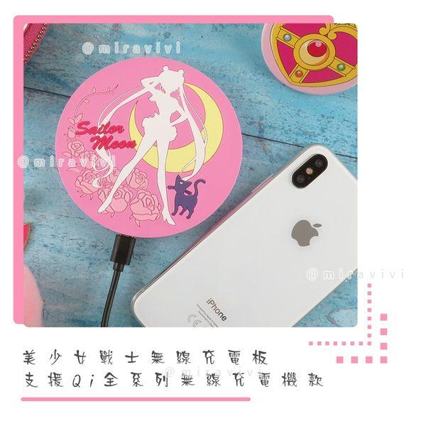 美少女戰士無線充電座/充電板