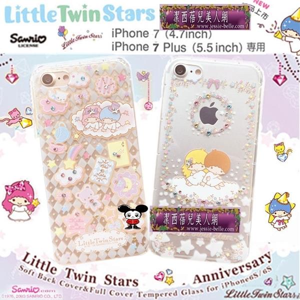 三麗鷗Little Twin Stars小雙星iPhone 7/Plus閃鑽防摔掛孔殼   -upcu0015