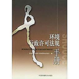 簡體書-十日到貨 R3Y【環境行政許可法規手冊】 9787801639158 中國環境出版社 作者:國家環境