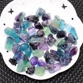 水晶石 易晶緣天然螢石原石彩色小石頭子魚缸裝飾花瓶造景能量療愈 快速出貨