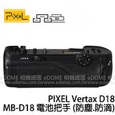 PIXEL 品色 Vertax D18 同 MB-D18 電池把手 (24期0利率 免運 開年公司貨) NIKON D850 專用 垂直把手 防塵 防滴