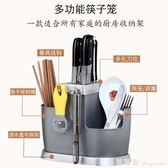 筷籠 廚房筷子筒家用掛式不銹鋼刀架勺子桶收納盒置物架瀝水多功能筷籠 瑪麗蓮安