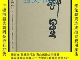 二手書博民逛書店【罕見】K uei Hsing : A Repository O