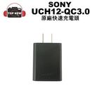 SONY 索尼 快速充電頭 UCH12-QC3.0 原廠 裸包裝 快速 USB 充電頭 台南上新