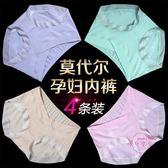 孕婦內衣褲 低腰懷孕期孕婦內褲 中元節禮物