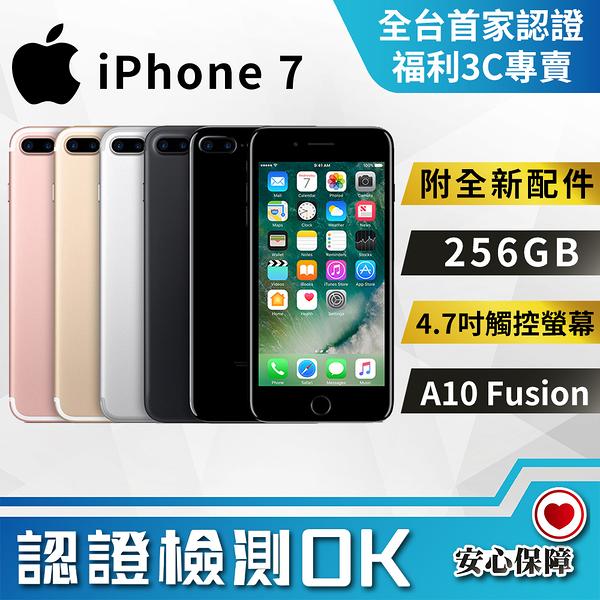 【創宇│福利品】保固3個月 B級 APPLE iPhone 7 256GB(A1778) ! 超值手機實體店有保固!好安心