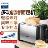 多士爐早餐機家用烤面包機2片全自動吐司機 220vNMS名購居家