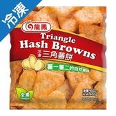 龍鳳冷凍三角薯餅400G/包【愛買冷凍】